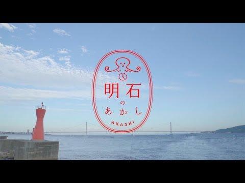 兵庫県明石市PRソング『明石のア・カ・シ』written by Jimanica