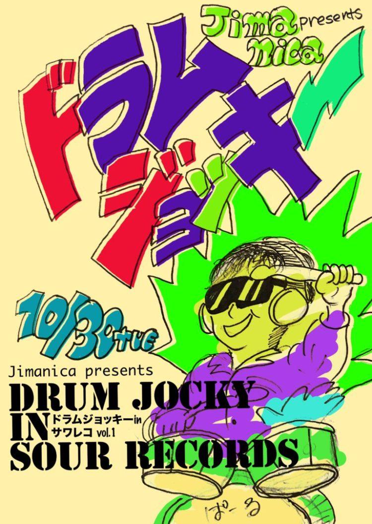 DrumJocky-768x1080